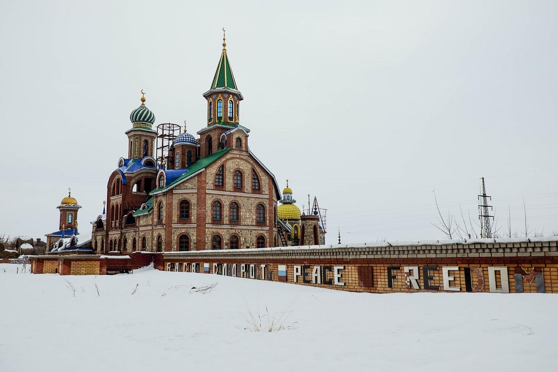tempio-di-tutte-le-religioni-russia
